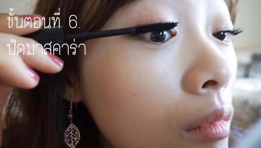 First Date Makeup6