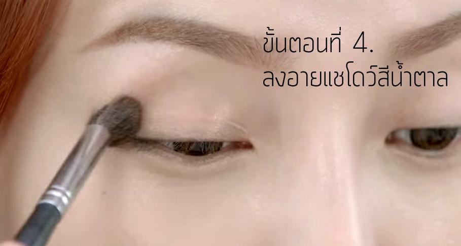 Brown Makeup 4