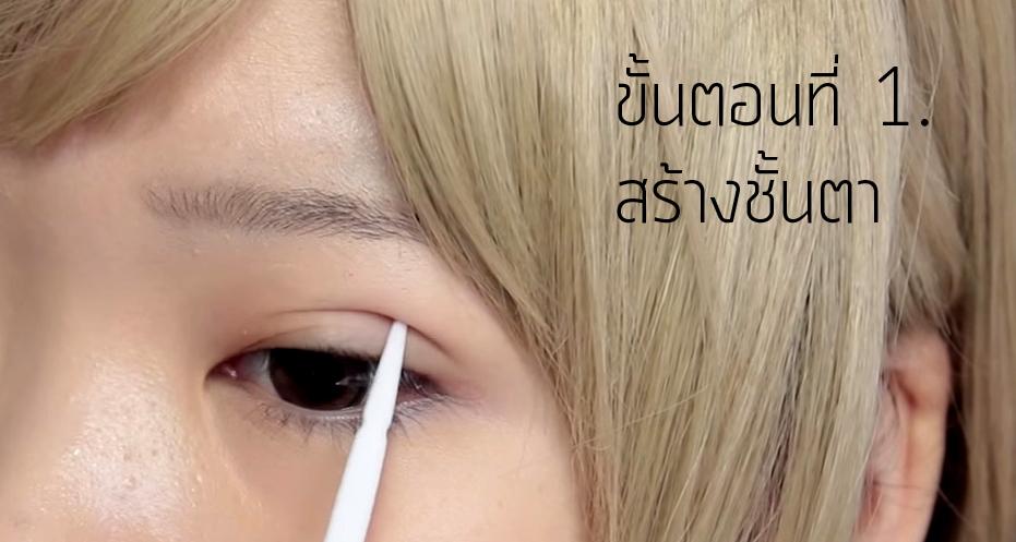 Cosplay Makeup 1