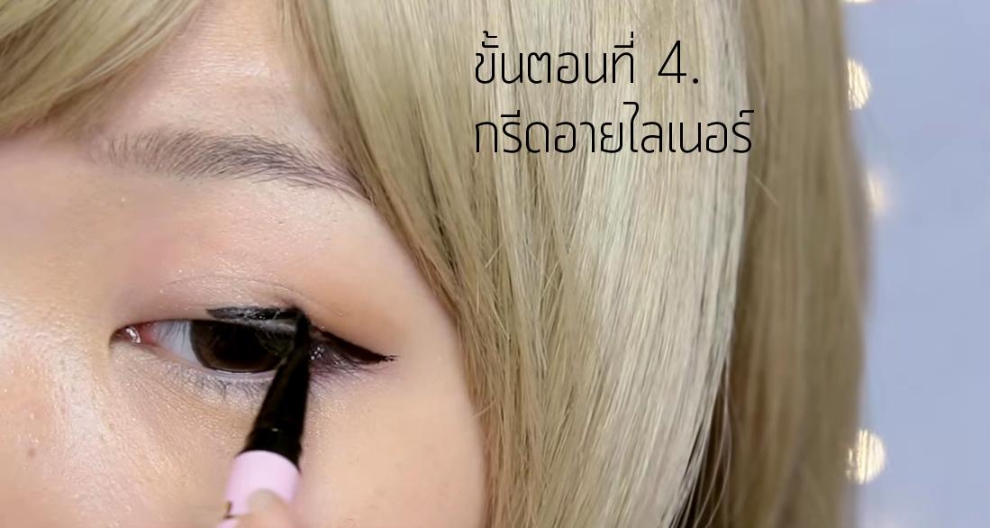 Cosplay Makeup 4