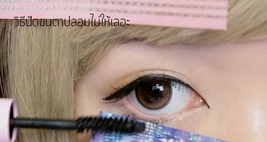 Cosplay Makeup 7TIPS