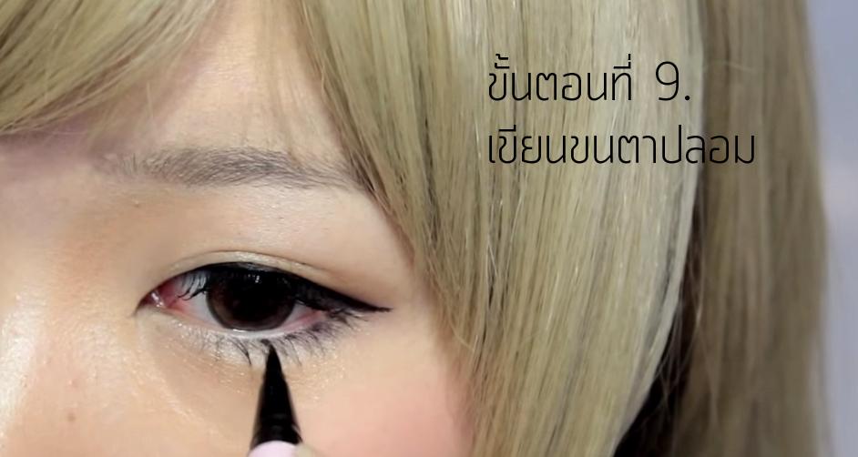 Cosplay Makeup 9