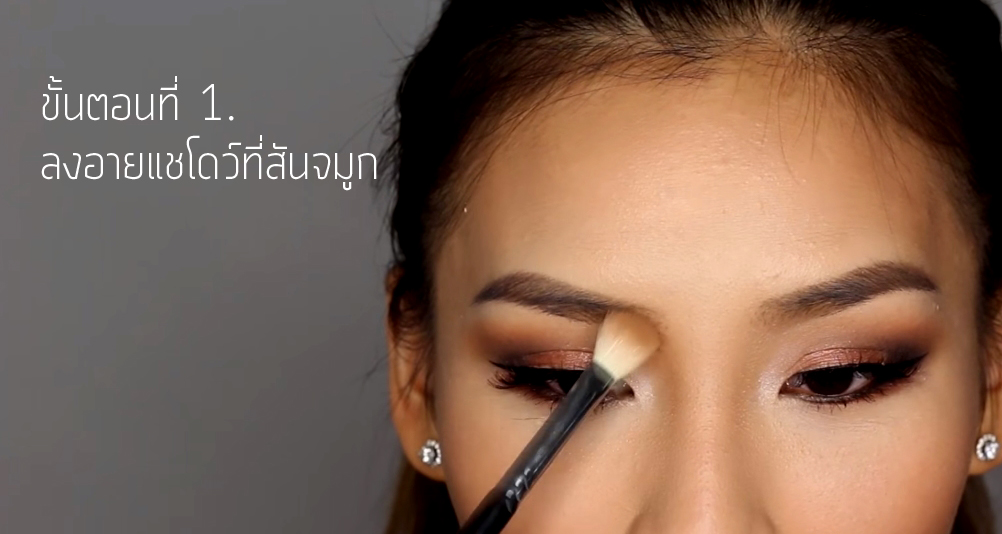 How to Contour Your Nose 1
