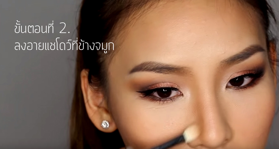 How to Contour Your Nose 2
