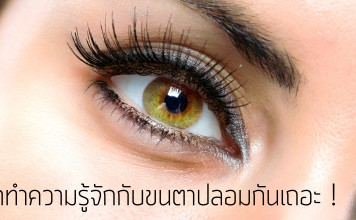 Makeup Tips มาทำความรู้จักกับขนตาปลอมกันดีกว่า HEAD