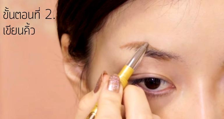 Oriental Makeup 2