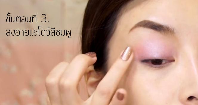 Oriental Makeup 3
