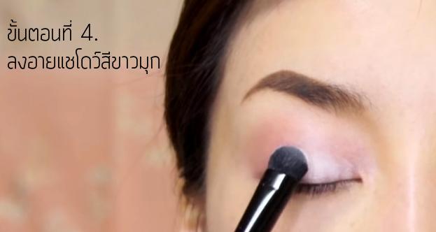 Oriental Makeup 4