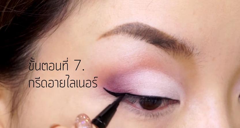 Oriental Makeup 7