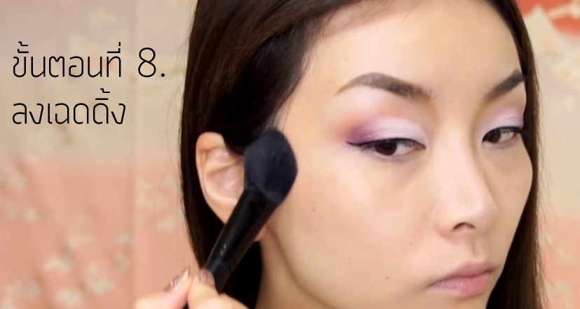 Oriental Makeup 8