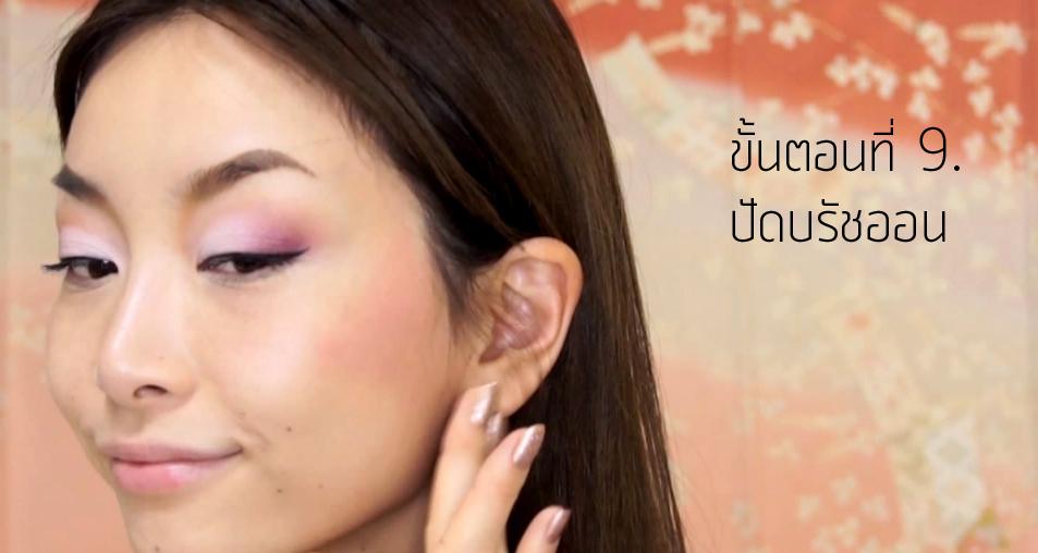 Oriental Makeup 9