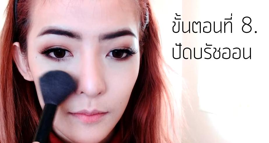 Winter Makeup 8
