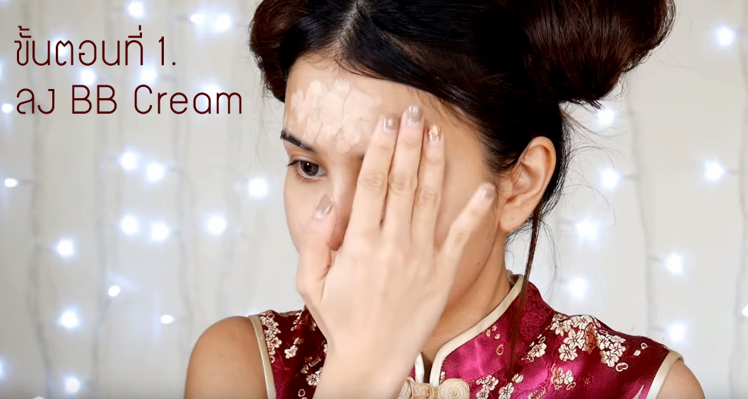 Chinese Girl makeup 1