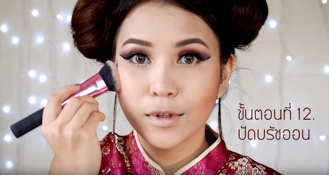 Chinese Girl makeup 12