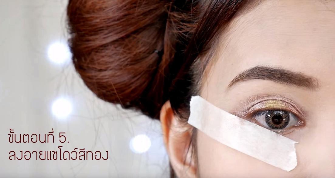 Chinese Girl makeup 5