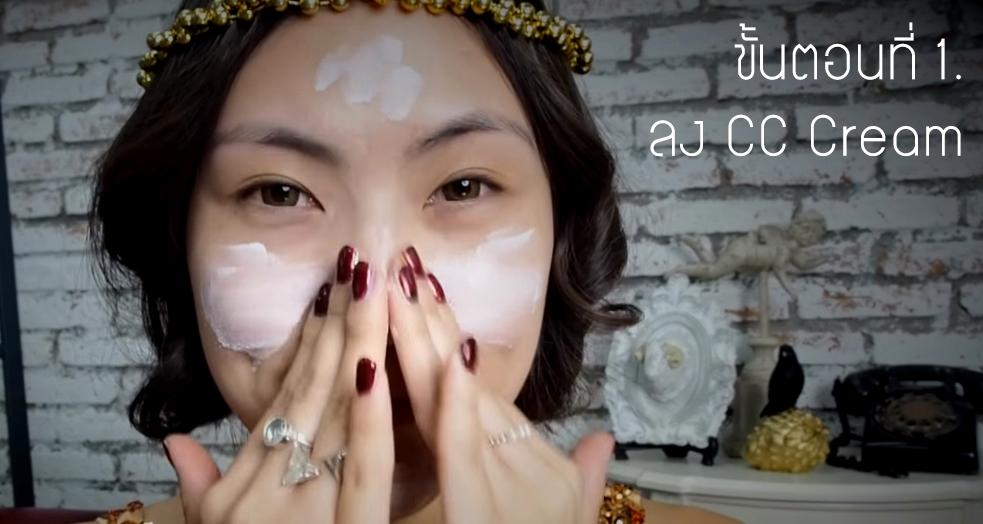 Gatsby Lady Makeup 1