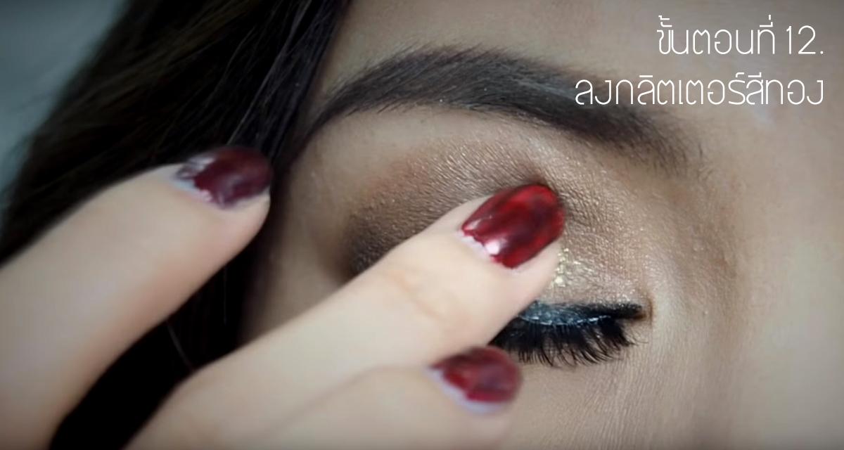 Gatsby Lady Makeup 12