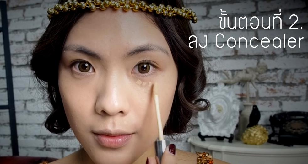 Gatsby Lady Makeup 2