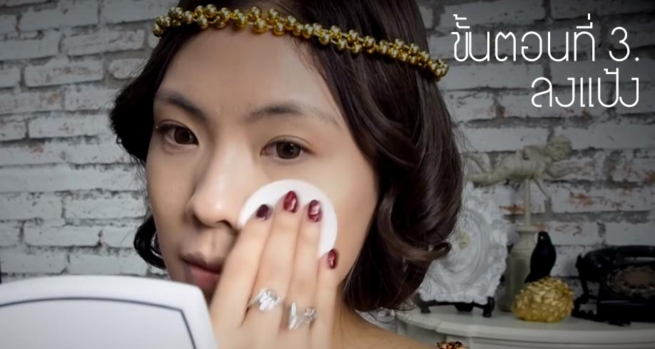Gatsby Lady Makeup 3