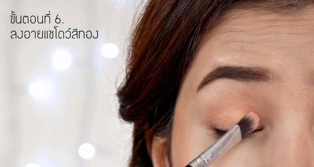 Go to University makeup 6
