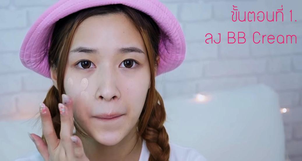 In Love Makeup 1
