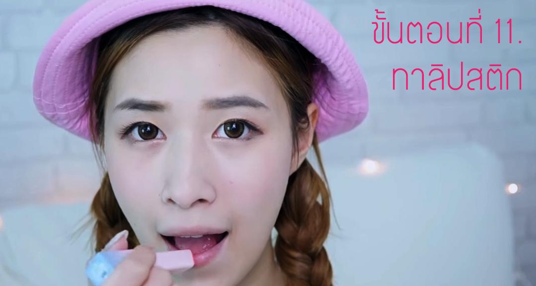 In Love Makeup 11