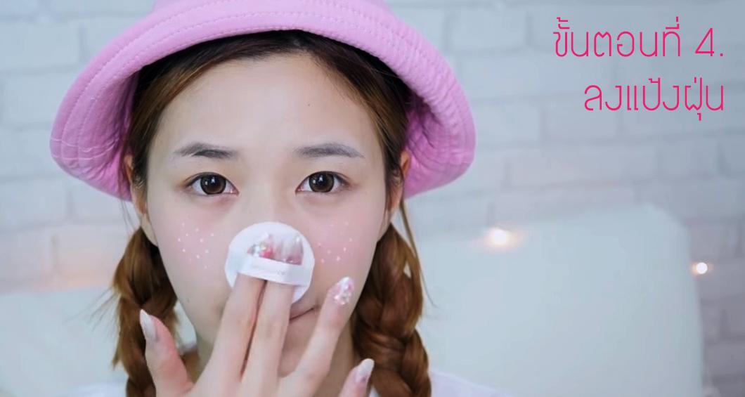 In Love Makeup 4