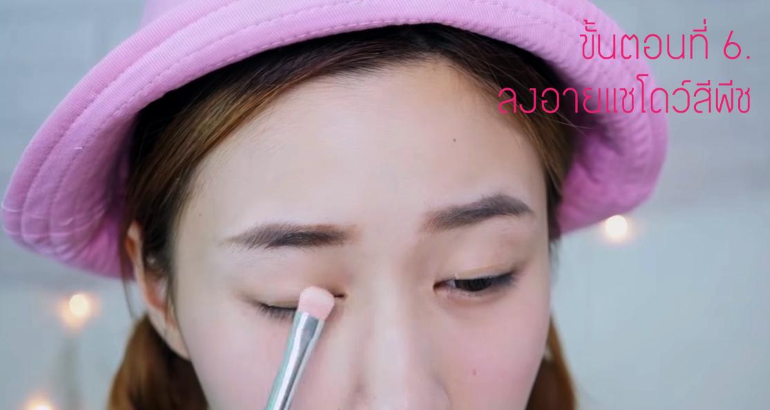 In Love Makeup 6