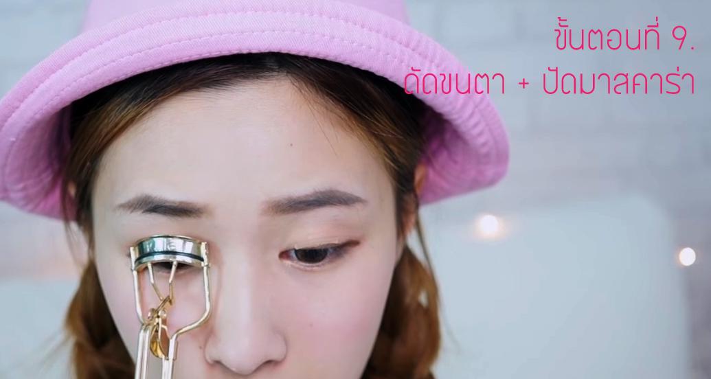 In Love Makeup 9