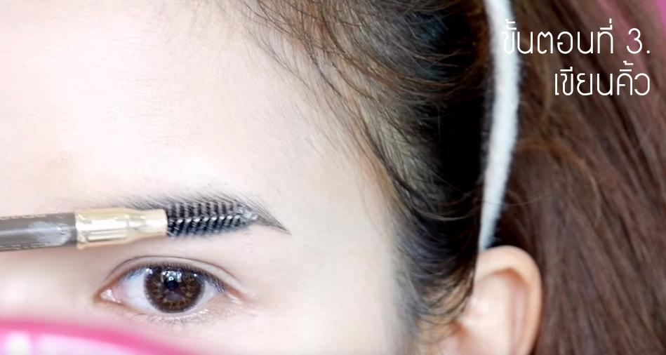 Korean style makeup 3