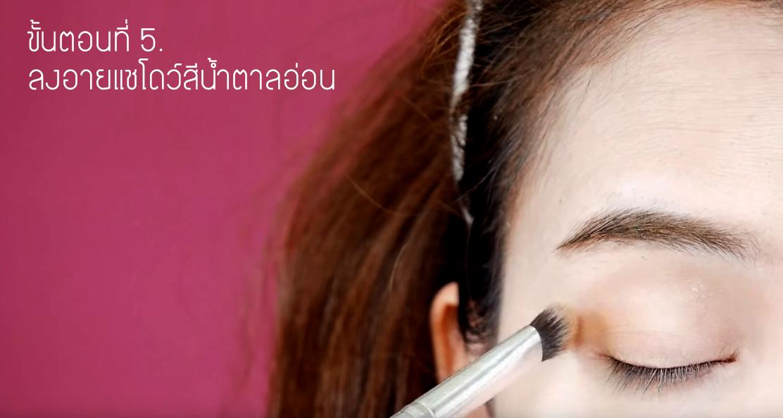 Korean style makeup 5