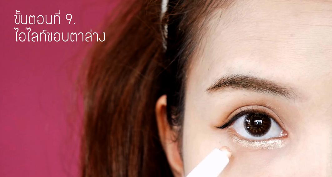 Korean style makeup 9