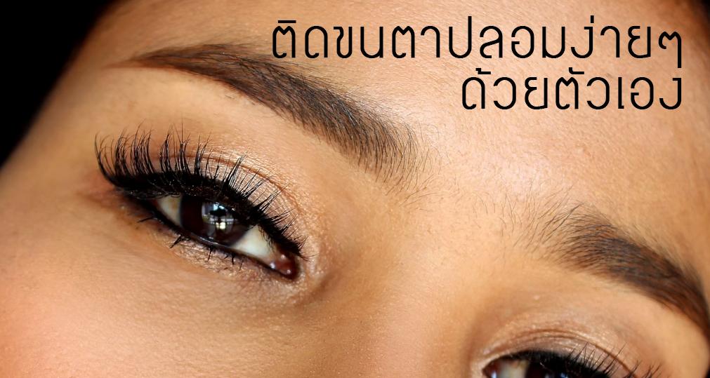 Makeup Tips เปลี่ยนดวงตาคู่สวย...ด้วยขนตาปลอม HEAD