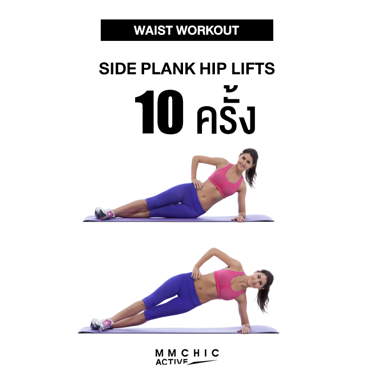 side-plank-hip-lifts