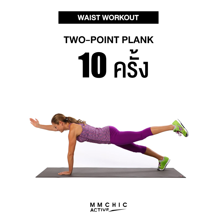 two-point-plank
